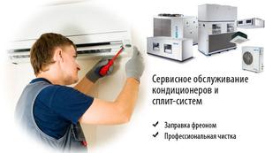 Сервис кондиционеров, чистка, техобслуживание, дозаправка - Изображение #1, Объявление #1645392