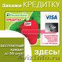 Совершенно бесплатно закажи кредитку МоскомПриватБанк