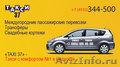 TАКСИ 37 Иваново: (4932) 344-500 - такси межгород,  трансферы в аэропорты,  кортеж