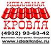 Кровельные материалы в Иваново - металлочерепица,  профнастил,  черепица,  ондулин