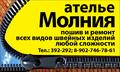 Ателье МОЛНИЯ
