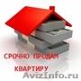 Продам 2ХР Коммунальная