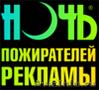 Ночь Пожирателей Рекламы, Объявление #740336