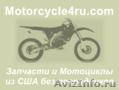 Запчасти для мотоциклов из США Иваново