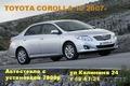Лобовое стекло TOYOTA COROLLA 10(Тойота королла 10)