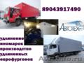 Иномарки Хендай Исузу Фотон и др. фургон производство и установка