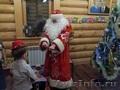 Дед Мороз и Снегурочка незабываемо поздравят Вас и Ваших детей с Новым годом!