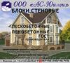 Пескобетонные блоки, пескоцементные блоки, пенобетонные блоки в Иваново.