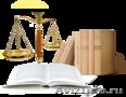Юрист по жилищным делам, Объявление #1514367