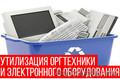 Списание и утилизация основных средств, оборудования, материалов - Изображение #2, Объявление #1550433