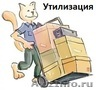 Списание и утилизация основных средств, оборудования, материалов - Изображение #4, Объявление #1550433