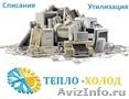 Списание и утилизация основных средств, оборудования, материалов, Объявление #1550433