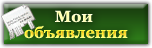 Мои объявления